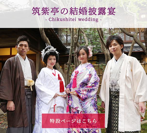 筑紫亭の結婚披露宴 特設ページはこちら