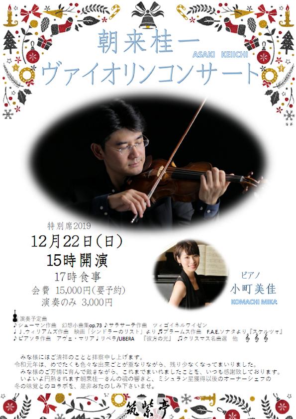 朝来桂一ヴァイオリンコンサートのご案内